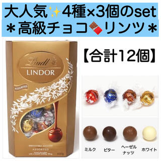 Lindt - 4種計12個★リンツリンドール チョコレート 大量 激安 コストコ 母の日