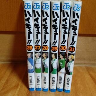 集英社 - ハイキュー!! 26~31巻