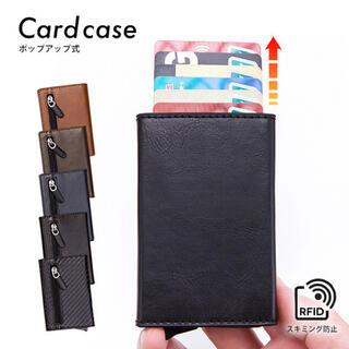 カードケース カード入れ カード収納 スライド式 スキミング防止 スライド式(ケース/ボックス)