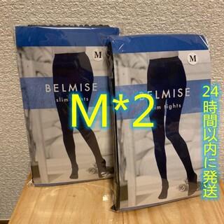 2枚入り【大人気】 ベルミス スリムタイツセット Mサイズ
