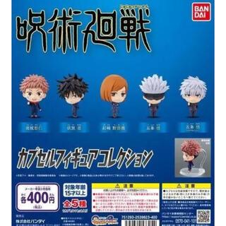 呪術廻戦 カプセルフィギュアコレクション 全5種コンプ(キャラクターグッズ)