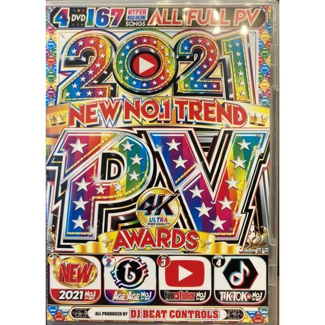 洋楽DVD 2021 New no1 trend pv award エンタメ/ホビーのDVD/ブルーレイ(ミュージック)の商品写真