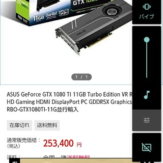 ASUS GeForce GTX 1080 TI 11GB Turbo Ed