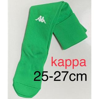 カッパ(Kappa)の新品【kappa】カッパ/25-27/サッカーソックス/ストッキング/グリーン(ウェア)