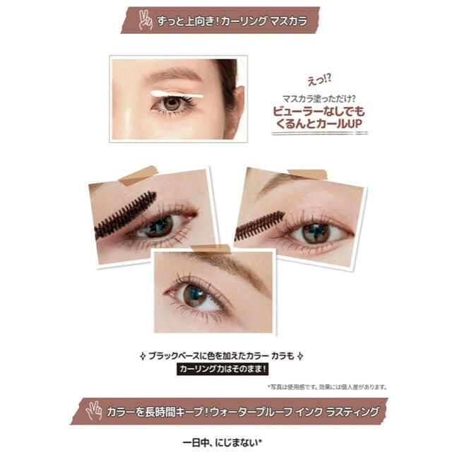 3ce(スリーシーイー)のペリペラ マスカラ コスメ/美容のベースメイク/化粧品(マスカラ)の商品写真