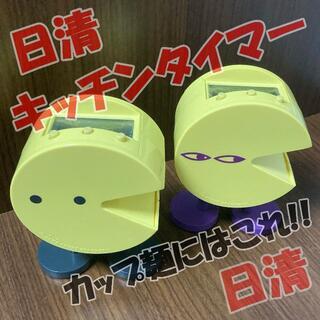 【レア!!2個セット】日清フーズ キッチンタイマー (非売品) 2107(その他)