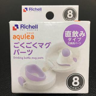 Richell - リッチェル アクリア ごくごくマグパーツ 直飲みタイプ