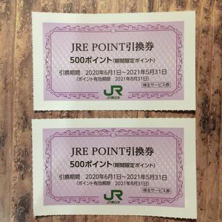 ジェイアール(JR)の2枚 JRE POINT 500ポイント JR東日本 株主優待券(その他)