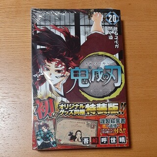 集英社 - 【鬼滅の刃】謹製絵葉書-追憶- ポストカード16枚付 20巻 特装版