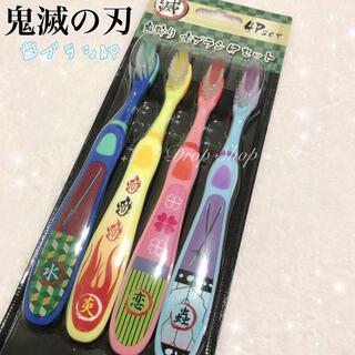 𓊆 新品 鬼滅の刃 歯ブラシ4Pセット B𓊇 (歯ブラシ/歯みがき用品)
