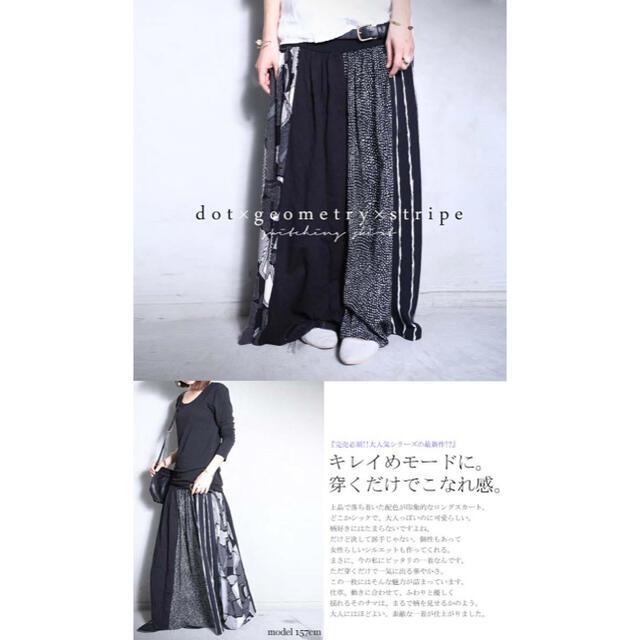 antiqua(アンティカ)のantiqua 柄切替ロングスカート レディースのスカート(ロングスカート)の商品写真