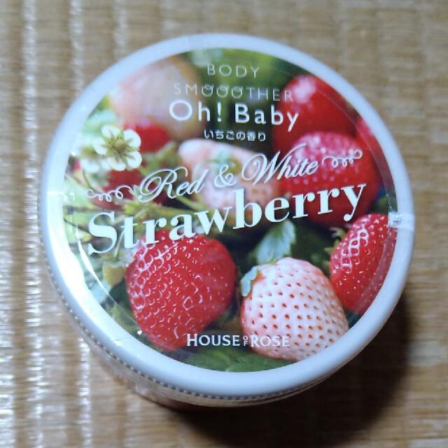 HOUSE OF ROSE(ハウスオブローゼ)のハウスオブローゼ Oh!Baby ボディクリーム コスメ/美容のボディケア(ボディスクラブ)の商品写真