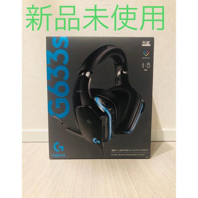 ロジクール Gゲーミングヘッドセット 有線 G633s  スマホ/家電/カメラのオーディオ機器(ヘッドフォン/イヤフォン)の商品写真