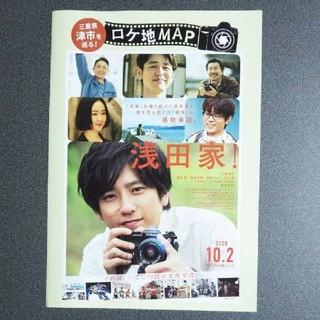 浅田家!ロケ地MAP