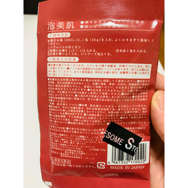 入浴剤セット コスメ/美容のボディケア(入浴剤/バスソルト)の商品写真