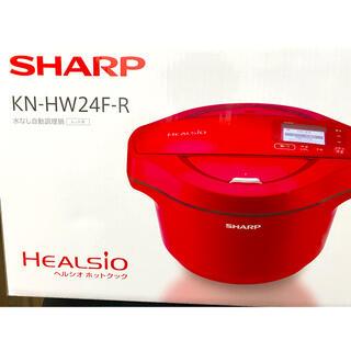 SHARP - 【新品未開封】シャープ ヘルシオ 2.4L ホットクック KN-HW24F