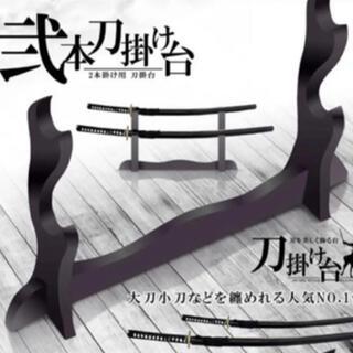 【新品未使用】模造刀刀掛け2段 2段 鬼滅の刃 刀置き 日輪刀(武具)