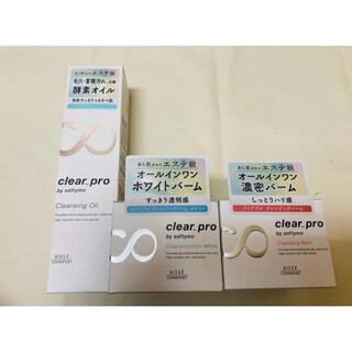 clear_pro クレンジングまとめてセット