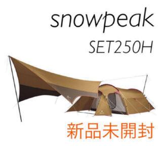 スノーピーク(Snow Peak)のスノーピーク エントリーパックtt  SET 250H 新品未開封(テント/タープ)