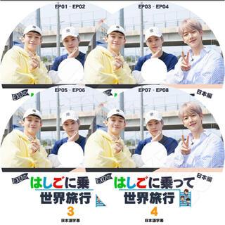 EXO - EXO CBX💕はしごに乗って世界旅行 日本編 DVD4枚セット