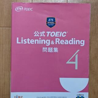 国際ビジネスコミュニケーション協会 - 公式TOEIC Listening & Reading問題集 音声CD2枚付 4