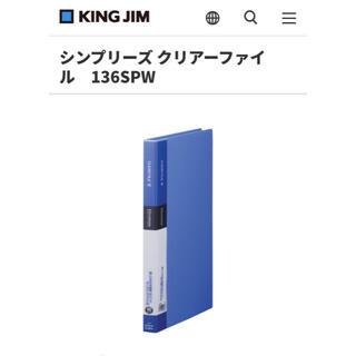 キングジム(キングジム)のキングジム シンプリーズ クリアーファイル A4-S 8冊(ファイル/バインダー)