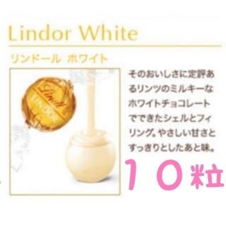 リンツ(Lindt)のリンドール ホワイト10粒(菓子/デザート)