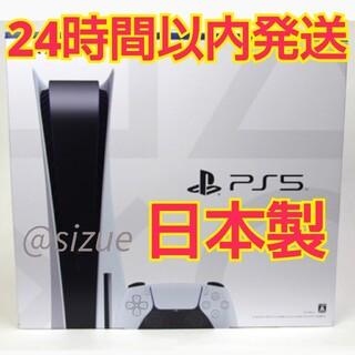 PlayStation - 日本製★新品未開封★送料無料★SONY PS5 本体 ディスクドライブ版 通常版
