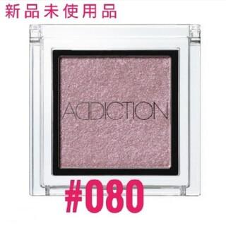 ADDICTION - アディクション ザ アイシャドウ#080 Cry Baby
