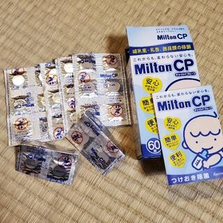 ミントン(MINTON)のミルトン チャイルドルーフ(食器/哺乳ビン用洗剤)