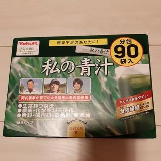 ヤクルト(Yakult)のヤクルト 私の青汁 4g×90袋(青汁/ケール加工食品)