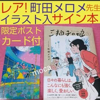 三拍子の娘 サイン本 限定ポストカード付き(文学/小説)