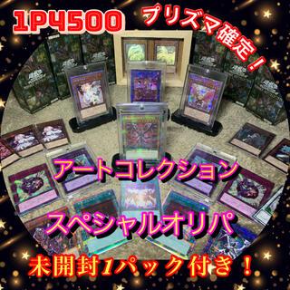 遊戯王 - 【プリズマ確定!】遊戯王 アーコレオリパ 1P 4500