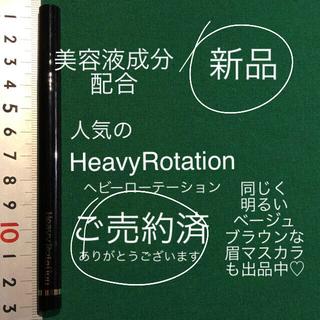 ヘビーローテーション(Heavy Rotation)の新品 ヘビーローテーション アイブロウペンシル イエロー系ライトブラウン 黄土色(アイブロウペンシル)