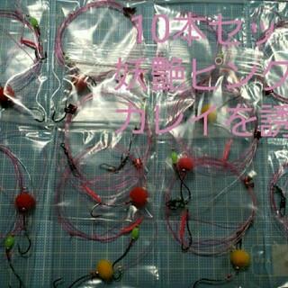 数量限定お得用 本格カレイ針13号2本針×10セット(釣り糸/ライン)