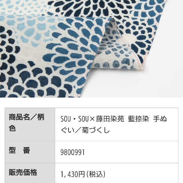 SOU・SOU(ソウソウ)の【青空様専用】SOU・SOU×藤田染苑 藍捺染 手ぬぐい/菊づくし レディースのファッション小物(ハンカチ)の商品写真