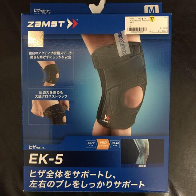 ZAMST(ザムスト)のザムスト EK5ひざ用サポーター ♢送料無料♢ スポーツ/アウトドアのトレーニング/エクササイズ(トレーニング用品)の商品写真