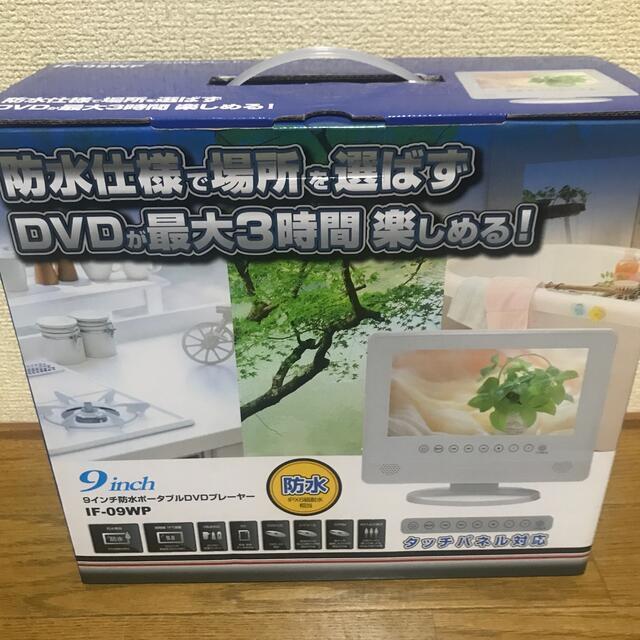 9インチ防水ポータブルDVDプレイヤー 新品未開封 スマホ/家電/カメラのテレビ/映像機器(DVDプレーヤー)の商品写真