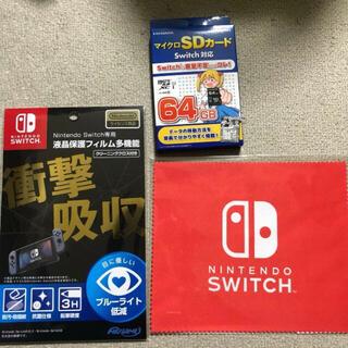 ニンテンドースイッチ(Nintendo Switch)の保護フィルム マイクロファイバークロス マイクロSDカード64GB IODATA(保護フィルム)