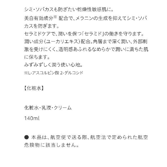 Curel(キュレル)の週末緊急値下げ!!キュレル 化粧水 乳液 美容液2本 コスメ/美容のスキンケア/基礎化粧品(化粧水/ローション)の商品写真