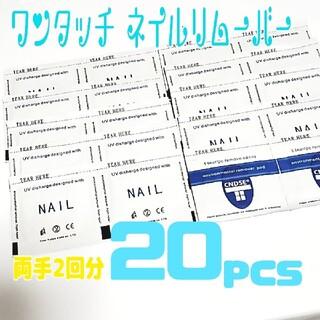 ワンタッチ ジェルネイル リムーバー【20枚】オフ用品(除光液)