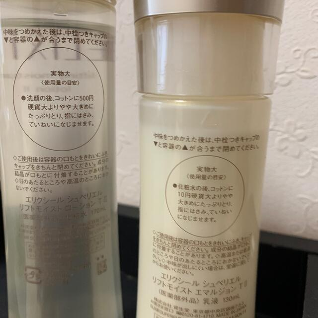 ELIXIR(エリクシール)のエリクシールリフトモイストローション&乳液 nana様専用 コスメ/美容のスキンケア/基礎化粧品(化粧水/ローション)の商品写真