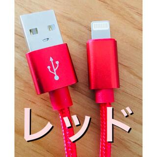 アイフォーン(iPhone)のiPhone 充電ライトニングケーブル USBケーブル 互換品(バッテリー/充電器)