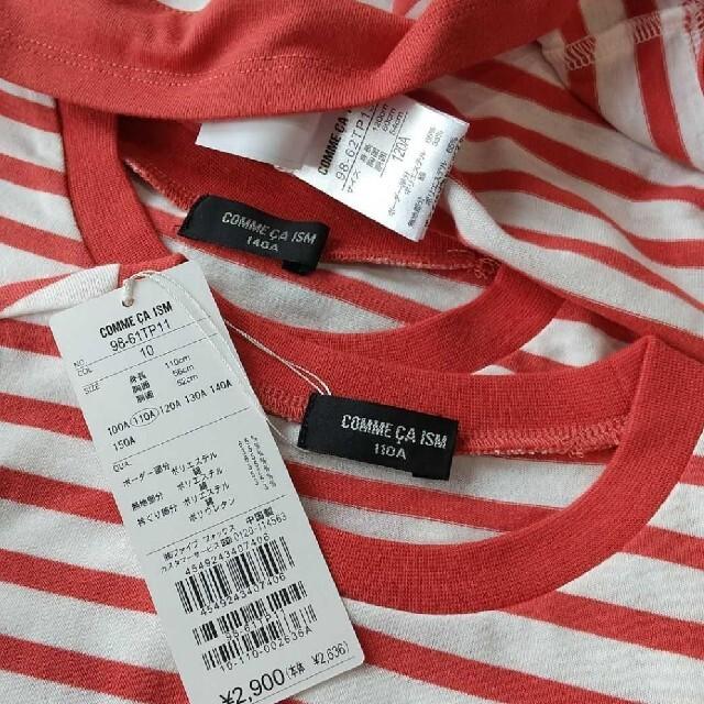 COMME CA ISM(コムサイズム)のコムサイズム 半袖 Tシャツ 140 120 110 お揃い 新品 キッズ/ベビー/マタニティのキッズ服男の子用(90cm~)(Tシャツ/カットソー)の商品写真