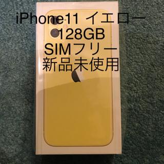iPhone - iPhone11  本体 新品 未使用 128GB SIMフリー