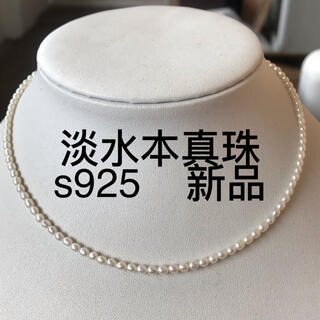 パールネックレス 淡水真珠 本真珠 冠婚葬祭 カジュアル s925  新品 華奢(ネックレス)