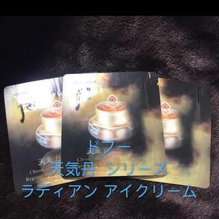 ソルファス(雪花秀)の限定セール!天気丹 ラディアント リジェネレーティング アイクリーム20枚(アイケア/アイクリーム)