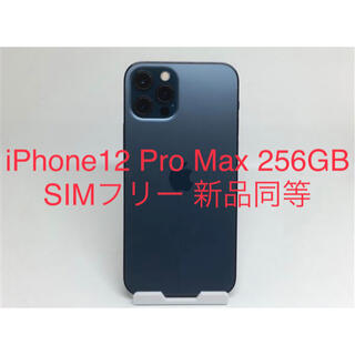 iPhone - iPhone12 Pro Max 256GB SIMフリー 新品同等