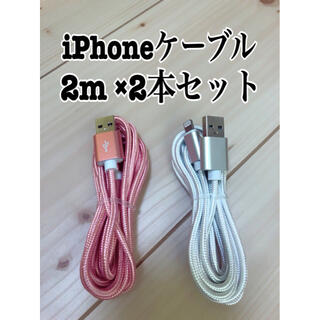 iPhone - iPhone 充電器 ケーブル lightning cable