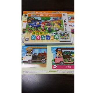 とびだせ どうぶつの森 amiibo+ 3DSとどう森ds♪(携帯用ゲームソフト)